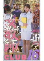 (61mx03)[MX-003] 女教師CLUB16 ダウンロード