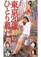 東京20歳ひとり暮らし ダウンロード