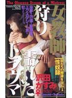 「女教師狩り 濡れたトラウマ 沢田かすみ」のパッケージ画像
