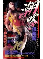 (61mx12)[MX-012] 潮吹き倶楽部 10 ダウンロード