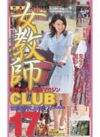 (61mx13)[MX-013] 女教師CLUB17 ダウンロード