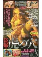 (61mx15)[MX-015] 盗撮・虎の穴 VOL.8 ダウンロード