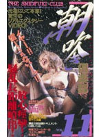 (61mx16)[MX-016] 潮吹き倶楽部 VOL.11 ダウンロード