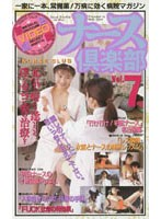 ナース倶楽部vol.7 岡崎美女.藤井なぎさ ダウンロード