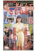 女教師CLUB 6 ダウンロード