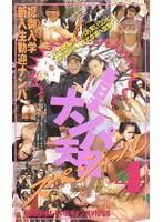 (61my64)[MY-064] 新日本ナンパ天国スペシャル4 ダウンロード