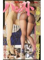 (61my75)[MY-075] パンスト倶楽部 ダウンロード