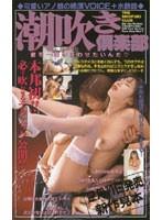 (61my89)[MY-089] 潮吹き倶楽部 ダウンロード