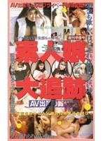 (61my94)[MY-094] AV出演の舞台裏 素人娘大追跡 ダウンロード
