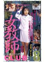 「女教師CLUB 8 葉山美紀」のパッケージ画像