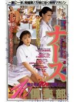 (61my99)[MY-099] ナース倶楽部vol.10 ダウンロード