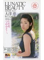 (61mds044)[MDS-044] LUNATIC BEAUTY 大澤恵 ダウンロード