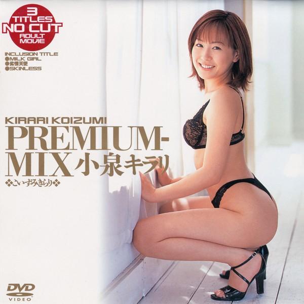 PREMIUM-MIX 小泉キラリ