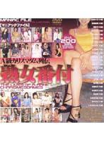 (61rmd00130)[RMD-130] A級カリスマダム列伝 熟女番付 ダウンロード