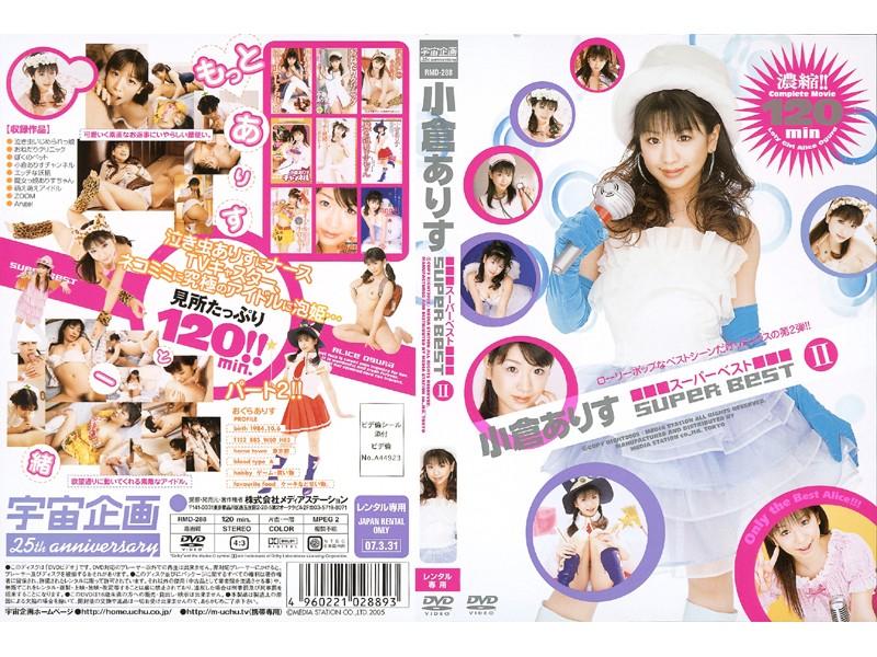 ロリの美少女、小倉ありす出演の無料動画像。SUPER BEST 2 小倉ありす