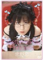 (61rmd364)[RMD-364] コスプレ姫 恋野恋 ダウンロード