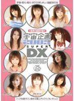 宇宙企画2005SUPER DX ダウンロード