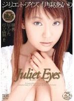 伊東あいり/Jujiet Eyes/DMM動画