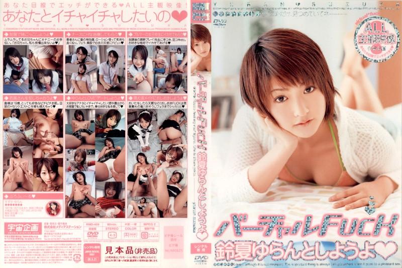 コスプレの鈴夏ゆらん出演の主観無料美少女動画像。バーチャルFUCK 鈴夏ゆらんとしようよ