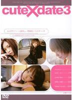 cute×date 3 ダウンロード