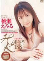 Happy Kiss 桃瀬えみる ダウンロード