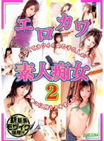 エロカワ素人痴女 2