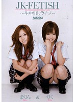 (61rmd00765)[RMD-765] JK-FETISH 〜生中出しライブ〜 ダウンロード