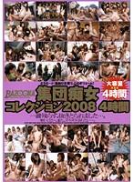 集団痴女コレクション2008 4時間 ダウンロード