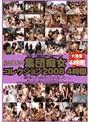 集団痴女コレクション2008 4時間