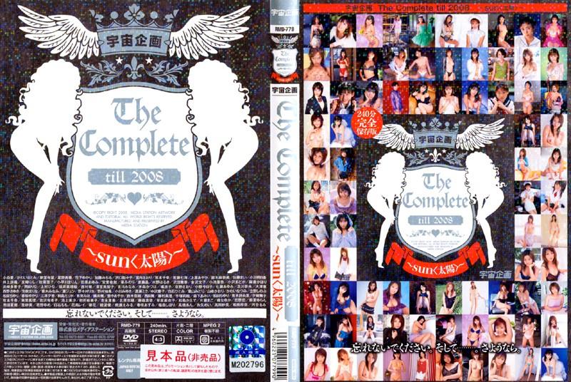 竹下ゆかり出演のH無料動画像。宇宙企画 The Complete till 2008 ~sun(太陽)~