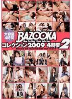 BAZOOKA コレクション2009 4時間 2 ダウンロード
