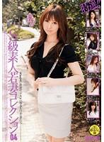 特選!!S級素人若妻コレクション04【rmdb-188】
