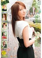 特選!!S級素人若妻コレクション 4時間 Special ダウンロード