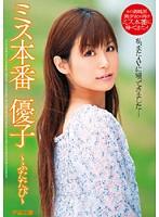(61rmds00590)[RMDS-590] ミス本番 優子 〜ふたたび〜 ダウンロード
