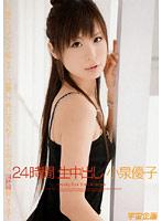 「24時間 生中出し 小泉優子」のパッケージ画像