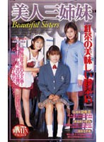 (61tph007)[TPH-007] 美人三姉妹 ダウンロード