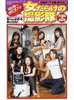 (61tph013)[TPH-013] 女だらけの撮影隊 ダウンロード