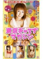 (61tph015)[TPH-015] 東京ぎゃるずマガジン ダウンロード