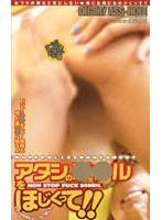 (61tph020)[TPH-020] アタシの○○ルをほじくって!! ダウンロード