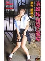 美姉妹屈辱の部屋 広末奈緒/望月ねね ダウンロード