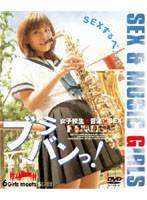 (62amd114)[AMD-114] 女子校生×音楽×SEX ブラバンっ! ダウンロード