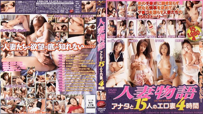 巨乳の奥様、ともさか愛出演の無料熟女動画像。人妻物語 アナタと15人のエロ妻4時間