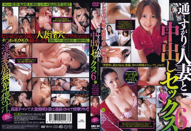 ホテルにて、モデル、南野一葉出演のマッサージ無料熟女動画像。通りすがりの人妻と中出しセックス 6