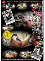 続・S玉県某医院で診察と称し撮影された淫行映像 ダウンロード