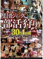 「集団ジャック部活狩り 30人4時間」のパッケージ画像