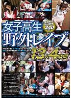 「女子校生野外レイプ13人4時間」のパッケージ画像
