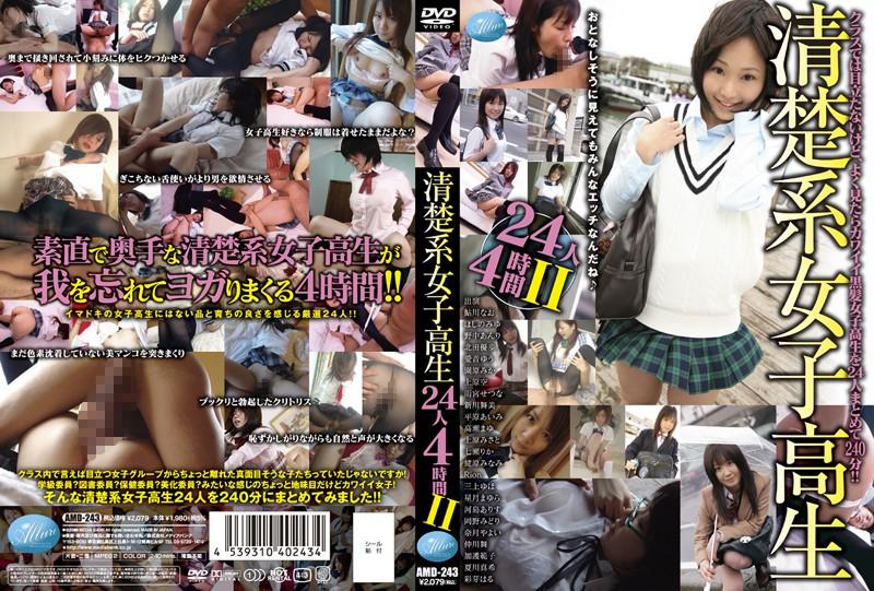 黒髪の女子校生、鮎川なお出演の無料ロリ動画像。清楚系女子校生24人4時間 II