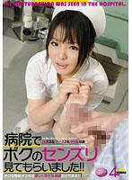 「病院でボクのセンズリ見てもらいました!!」のパッケージ画像