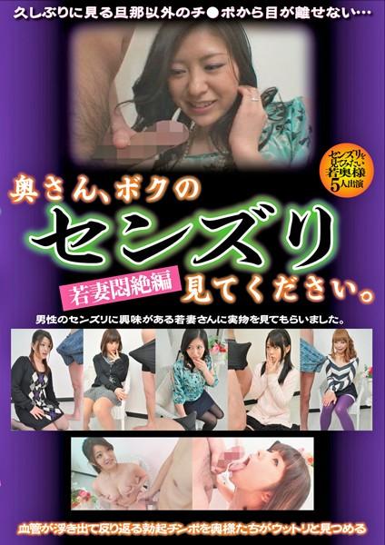 若妻、瀬奈ジュン出演の無料熟女動画像。奥さん、ボクのセンズリ見てください!