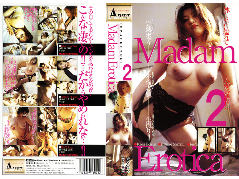 (62ar022)[AR-022] MadamErotica「マダムエロティカ」 2 ダウンロード